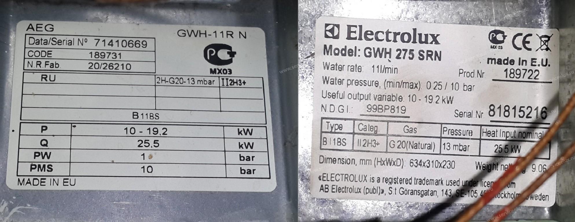 Electrolux gwh275srn теплообменник почистить из какой стали сделать теплообменник для котла